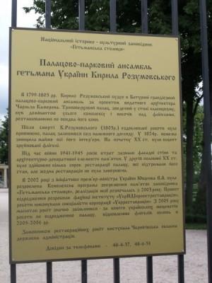 Палацово-парковий ансамбль гетьмана Кирила Разумовського