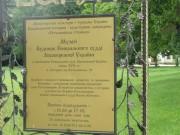 Батурин. Будинок генерального судді Кочубея